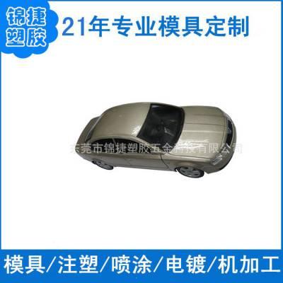 塑胶模具开发注塑加工汽车塑料模具汽车外壳件定制开模注塑加工厂