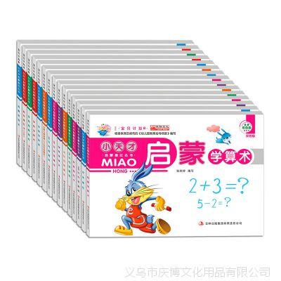 新版幼儿园描红本学前汉字英语苗红本 幼儿数学笔顺描红全套15册