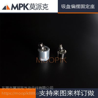 MPK莫派克真空吸盘万向头FH25 摇摆底座 旋转吸盘头 机械手机器人万向固定底座吸盘厂家批发