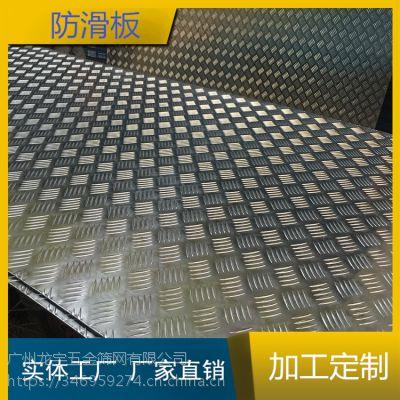 惠州冲孔防滑板,车厢防滑板