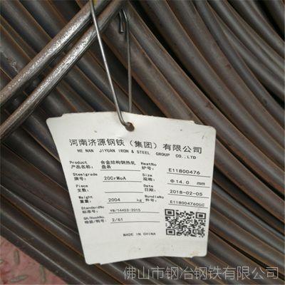 宝钢20crmo圆钢佛山乐从现货分销 20crmo热轧盘条实惠供应