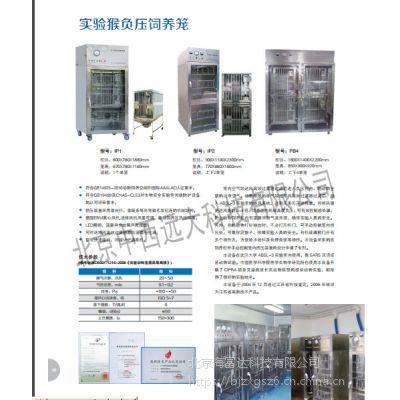 中西 猴负压隔离器/动物负压隔离器 型号:JV22-IP1库号:M131738