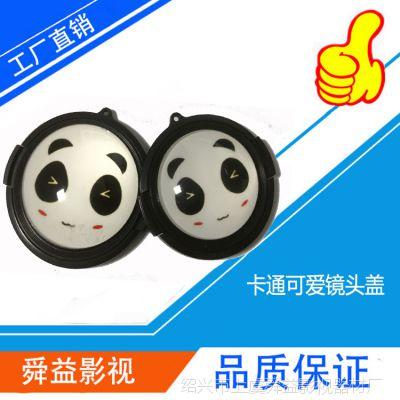 卡通镜头盖 微单单反镜头盖 创意镜头盖  现货 卡通熊猫镜头盖