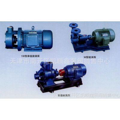 供应40W-90型旋涡泵/高压力给水泵/锅炉供水泵