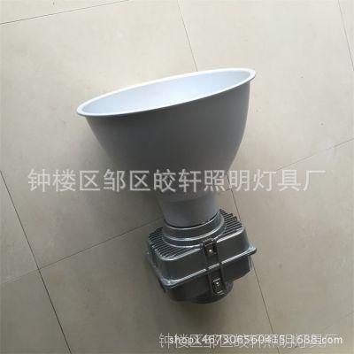 加厚型MDK电器箱+优质亚光铝罩(空壳)金卤灯工矿灯具