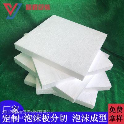 厂家直销白色EPS泡沫板 工地填充阻燃保利龙包装泡沫材料