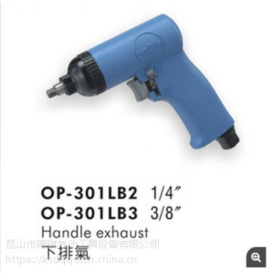 供应OP-301LA1气动螺丝刀起子风批宏斌气动工具
