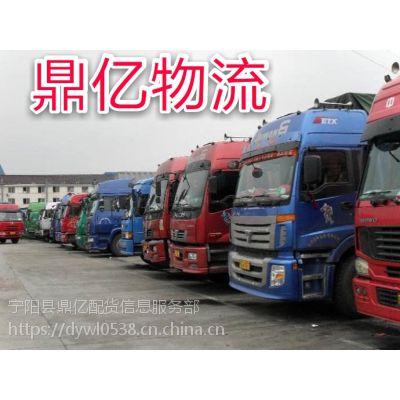 泰安物流配货公司到全国各地往返物流配货