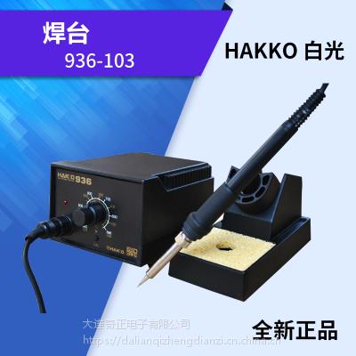 日本白光HAKKO全新936焊台 高频无铅焊台