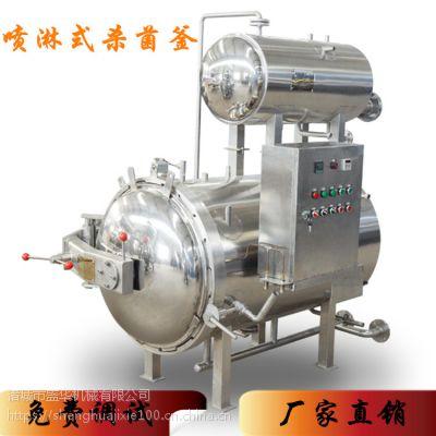 玻璃瓶易拉罐杀菌釜 高温高压喷淋式灭菌设备 盛华厂家直销型号齐全