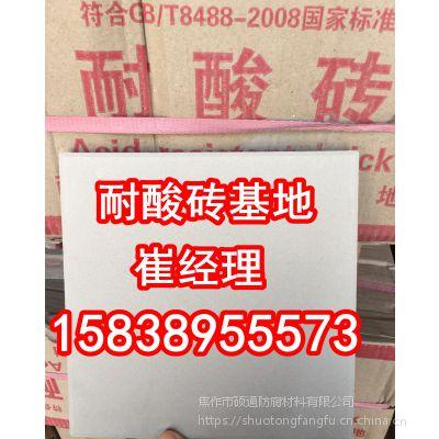 耐酸砖 耐酸胶泥厂家 焦作市硕通防腐材料有限公司