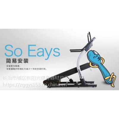 进口智能家用爱康新款跑步机X9i