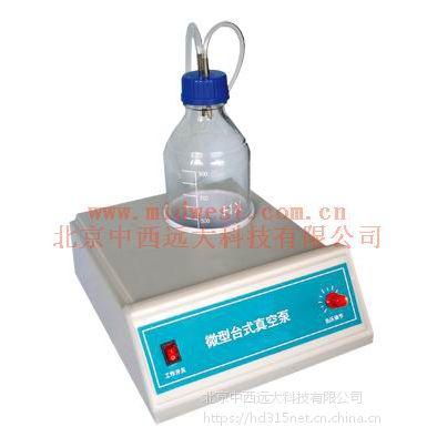 中西 微型台式真空泵 型号:QL04/GL-802B库号:M384359
