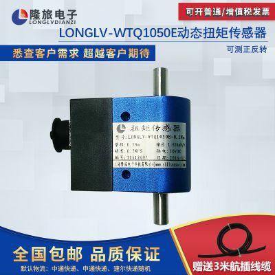 热销供应LONGLV-WTQ1050E微型动态扭矩传感器 转矩传感器