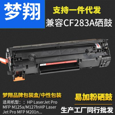 兼容惠普CF283A硒鼓 HP M125NW M127FN M126FN M225DW硒鼓HP83A