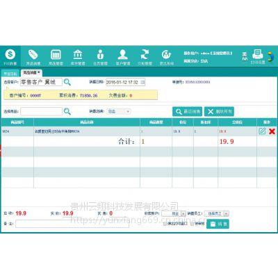 凯里WEB版 美容院管理系统 都匀养生馆网页管理软件