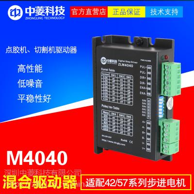 2018年深圳中菱M4040经济型混合步进驱动器适配外径42-56步进电机激光打标机