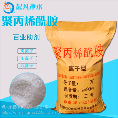 高分子絮凝剂水处理药剂净水剂聚丙烯酰胺PAM生产