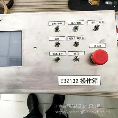三一重工掘进机配件EBZ132防爆本安操作箱