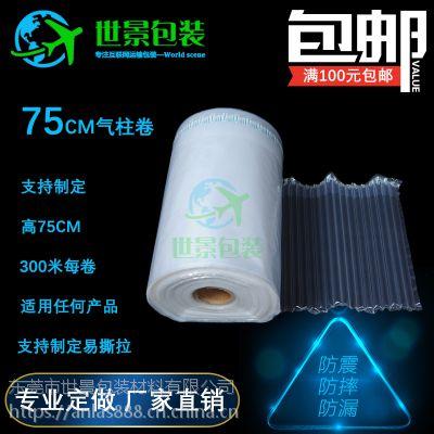 75CM气柱卷材定制 电商快递物流打包气柱卷充气泡柱袋缓冲包装气垫汽泡柱