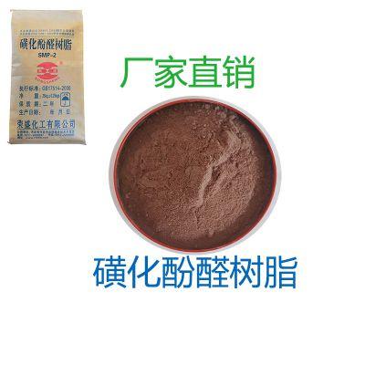 磺化酚醛树脂 厂家直供 量大优惠