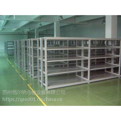 太仓仓库货架,太仓中型仓储货架、太仓重型工业货架