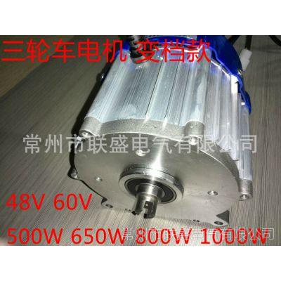 电动三轮车电机直流无刷变档电机48V60V 500W 650W 800W 1000w