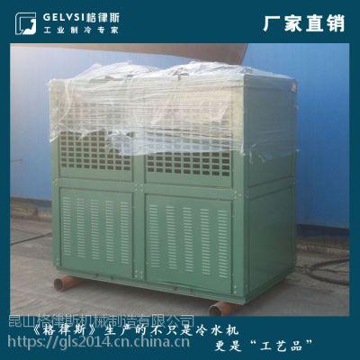 工厂直销 铝氧化冷水机 硬质氧化冷冻机组 30P风冷式冷水机