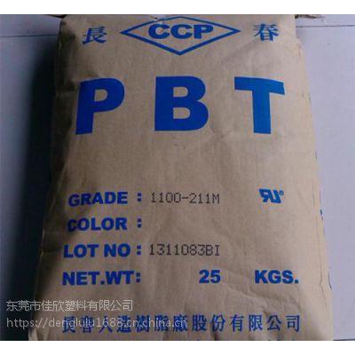 余姚地区品牌供应PBT 4115 台湾长春 含有玻纤15%强度大塑料