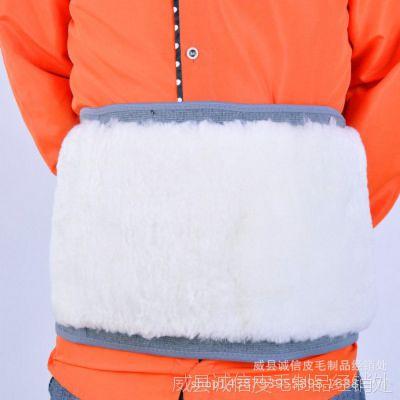 厂家直销纯羊毛护腰皮毛一体秋冬季防寒保暖腰部冷凉疼痛