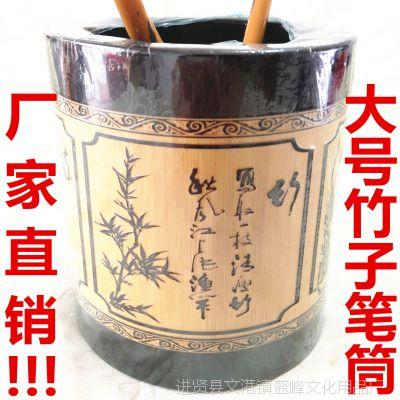 厂家直销纯天然竹制毛笔笔筒椭圆文房四宝简单环保老料梅菊竹兰大