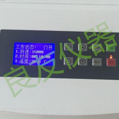 金坛良友TGL20M 台式离心机价格 快速离心机 厂家特价