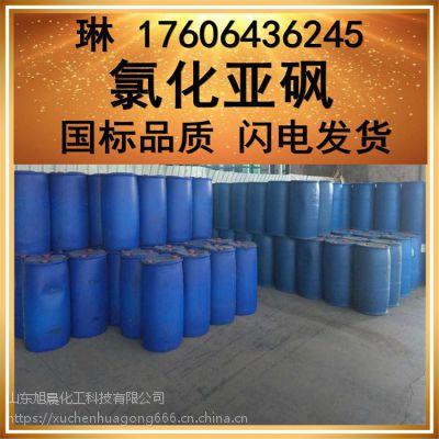 氯化亚砜哪里有卖的 优质氯化亚砜批发价格