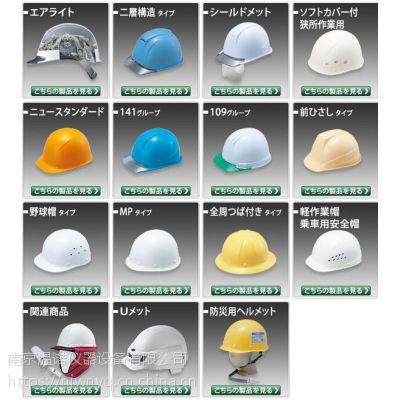 日本TANIZAWA谷沢製作所ST#820R安全帽架中国商社