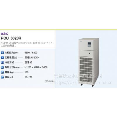 原装正品,假一罚十。优势供应日本APISTE局部精密空调 PCU-6320R