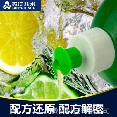 洗洁精配方 配方技术 研发洗洁精成分分析 产品改进 比例还原