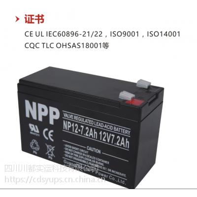 四川绵阳耐普(NPP)UPS蓄电池总代理│四川德阳(NPP)成都UPS蓄电池