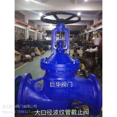 厂家供应波纹管截止阀WJ41H-16C-DN200