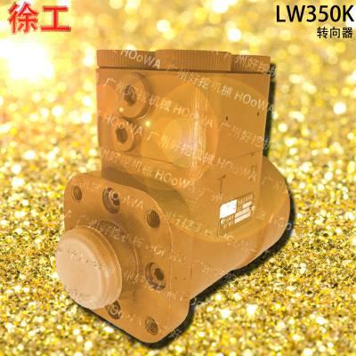 XCMG/徐工LW350K铲车全液压转向器_徐工350K方向机