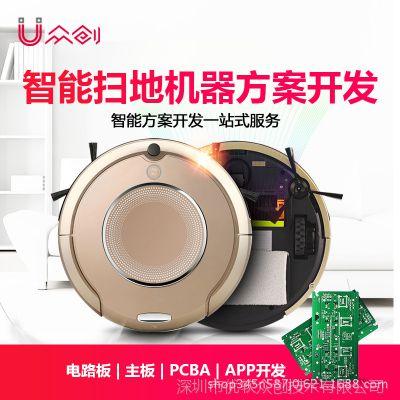 家用全自动扫地机机器人吸尘器系统 扫地机器人软硬件方案开发