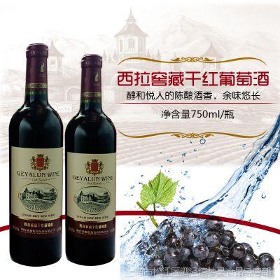 西拉窖藏干红葡萄酒750ml6桶装江浙沪皖免邮