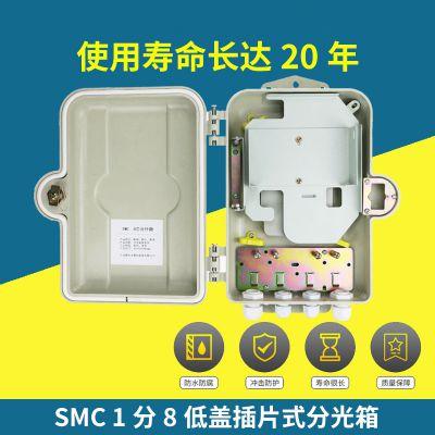 SMC材质老款户外壁挂式防水光分箱1分8户