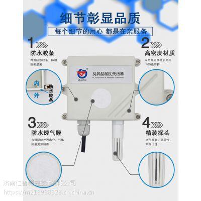 建大仁科臭氧气体传感器变送器 空气检测 RS485