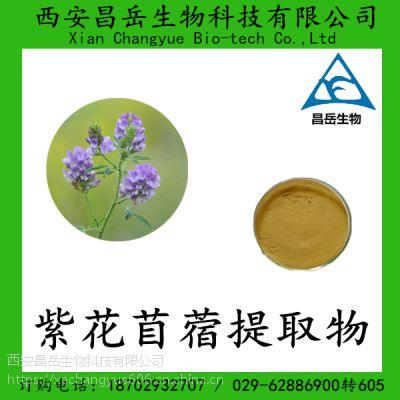 紫花苜蓿提取物 含运费