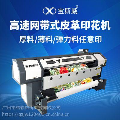 宝斯威网带机jw-2000 气膜软膜水上用品图案印刷打印机
