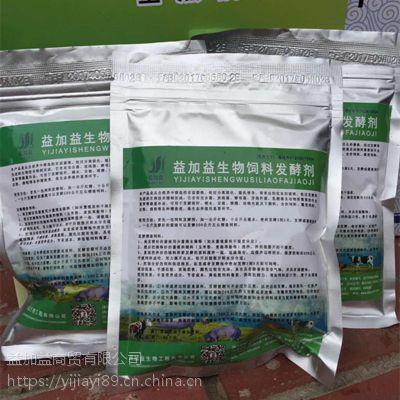 豆腐渣养猪养鸡使用的豆渣发酵剂批发供应