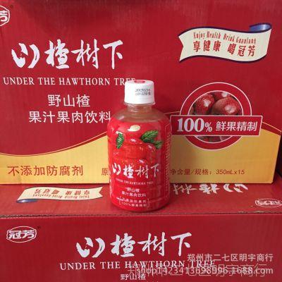 商超礼品装饮料 冠芳 山楂树下果汁果肉饮料 1-15-350ml 新品上市