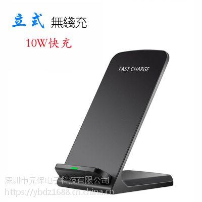 外贸爆款10W兼容无线充电器 立式快充桌面手机支架双圈无线充电器