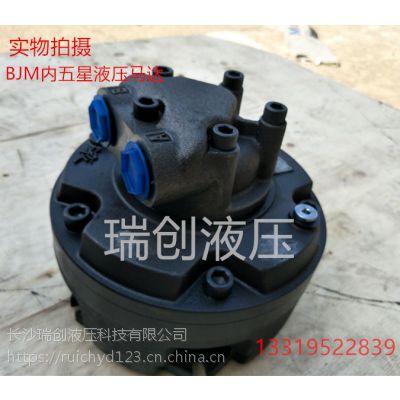 BJM1-250液压马达,BJM1-300内五星液压马达厂家直销