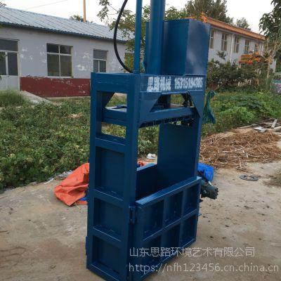 西安市废纸液压打包机 包重200-300公斤立式打包机型号思路30吨压包机现货